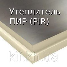 Теплоизоляционные плиты PIR (ПИР) фольга/фольга 150мм, цена 750 грн./кв.м, купить в Харькове — Prom.ua (ID#1140052405) House Projects, Decor, Decoration, Decorating, Home Design Plans, Deco