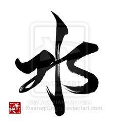 Water kanji in gyousho style