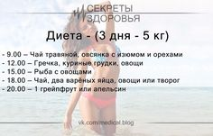 Диета на три дня. Health Diet, Health Fitness, Sport Diet, Proper Nutrition, Anorexia, Skinny Recipes, Keep Fit, Healthy Choices, Body Motivation
