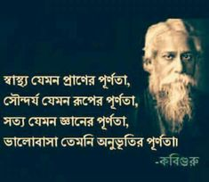 Love Quotes In Bengali, Bengali Poems, Drawing Tutorials For Beginners, Love Quotes Photos, Bangla Quotes, Rabindranath Tagore, Status Quotes, Good Morning Quotes, Einstein