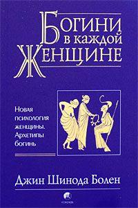 Болен Дж..Ш. — Богини в каждой женщине. Новая психология женщины. Архетипы богинь