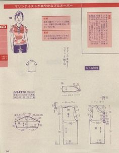 Japanese book and handicrafts - Lady Boutique Kids Clothes Patterns, Kids Dress Patterns, Baby Patterns, Clothing Patterns, Kids Clothing, Baby Pants Pattern, Hoodie Pattern, Sewing For Kids, Baby Sewing