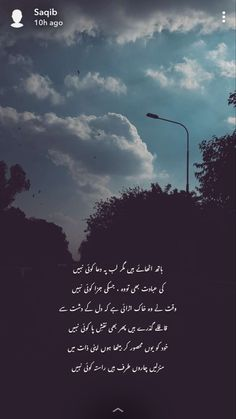 Poetry Quotes In Urdu, Urdu Poetry Romantic, Love Poetry Urdu, Urdu Quotes, Qoutes, Urdu Thoughts, Deep Thoughts, Bano Qudsia Quotes, Tears Quotes