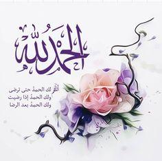 Islamic Images, Islamic Qoutes, Islamic Dua, Islamic Pictures, Hani, Alhamdulillah For Everything, Cute Baby Videos, Coran Islam, Islamic Art Calligraphy