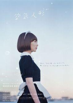 """Chie Morimoto:movie""""Kuki Ningyo"""""""
