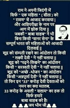 Thoughts In Hindi, Good Thoughts Quotes, Inspirational Wallpapers, Inspirational Quotes, Funny Political Memes, Buddah Doodles, B R Ambedkar, Intresting Facts, General Knowledge Facts