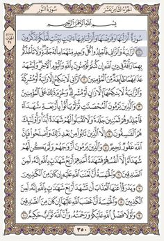 To są znaki Koranu i Księgi jasnej: Indeed It Is, Mekka, Quran Translation, Do Not Fear, Forgiveness, Allah, Verses, Ramadan, Let It Be