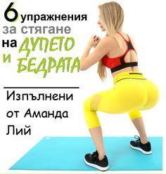Упражнения за дупе и бедра: стягане и оформяне