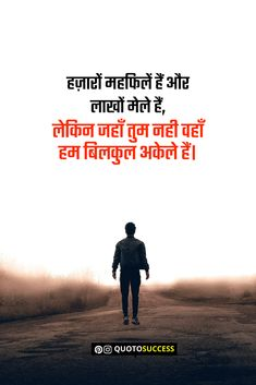 Hindi Quotes Images, Hindi Quotes On Life, Inspirational Quotes Pictures, Good Morning Images, Good Morning Quotes, Cute Galaxy Wallpaper, Alone Quotes, Intresting Facts, Myself Status