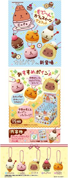 """Cafe Suites Dane mascot also"" Mr. capybara  カピバラさん「もでーんカフェスイーツマスコット」"