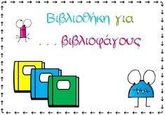 Αφίσα για την πόρτα (τ.ε., παράλληλη στήριξη, υπολογιστές, βιβλιοθήκη, δάσκαλοι)…