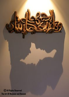 Maysoon and Bassam - Shadow Art Fire Pit Gallery, Graphic Design Lessons, 3d Cnc, Shadow Art, Arabic Art, Luz Led, Light Art, Islamic Art, Installation Art