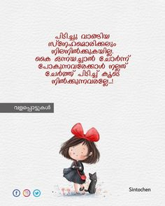No photo description available. Malayalam Quotes, Sad Quotes, Feelings, Reading, Posters, Instagram, Mourning Quotes, Reading Books, Poster