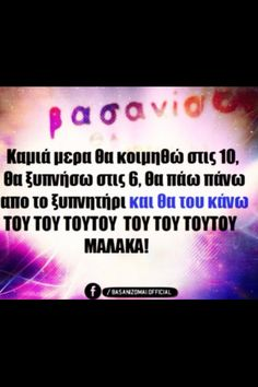 #greek#quotes Funny Greek Quotes, Funny Quotes, Simple Words, Just For Laughs, Funny Moments, Haha, It Hurts, Give It To Me, Hilarious