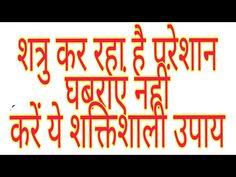 Vedic Mantras, Hindu Mantras, Gernal Knowledge, Knowledge Quotes, Positive Energy Quotes, Positive Vibes, Enemies Quotes, All Mantra, Gods Love Quotes