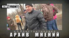 Константиновка. Реакция местных жителей на украинские СМИ 18+