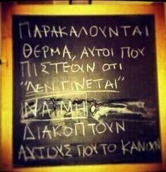 .. Words Quotes, Me Quotes, Funny Quotes, Sayings, Street Quotes, Funny Greek, Greek Words, Life Words, Reading Quotes