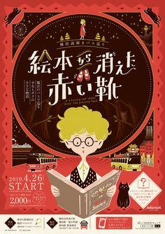 Design Logo, Poster Design, Flyer Design, Book Cover Design, Book Design, Design Art, Logo Vintage, Vintage Design, Dm Poster