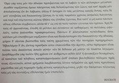 Traccia greco seconda prova 2016: versione di greco tradotta