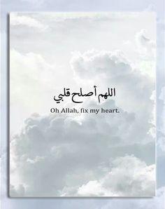 اللهم اصلح قلبي #دعاء