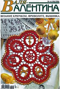 La biblioteca de manualidades: Valya-Valentina № 4 (2006)