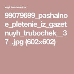 99079699_pashalnoe_pletenie_iz_gazetnuyh_trubochek__37_.jpg (602×602)