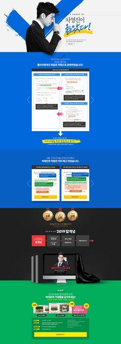 Taehui Han on Behance Page Design, Web Design, Graph Design, Event Banner, Promotional Design, Banner Images, Event Page, Facebook Sign Up, Banner Design