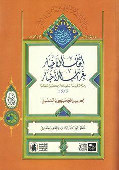 Ithaf al akhyar bi ghara'ib al akhbar إتحاف الأخيار بغرائب الأخبار