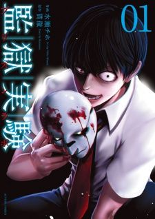Prison Lab Manga Gets Anime on Anime Beans App Prison, Read Manga Online Free, Psychological Horror, Fair Games, Best Horrors, Comic Store, High School Students, Manga To Read, Bullying