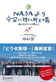 「日本一感動する講演会」と呼ばれている講演が本になりました。北海道赤平市という小さな町で小さな工場を営みつつ、宇宙ロケット開発に情熱を注ぐ著者が、本業もロケット開発も成功させている自らの体験を通して「みんなが夢を持ち、工夫をして『よりよく』を求める社会をつくること」を提唱します。感動と勇気を与えてくれる一冊です。  read more at Kobo.