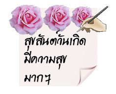 post it with flowers Happy Bird Day, Line Sticker, Good Morning, Language, Stickers, Birthday, Flowers, Comic, Buen Dia