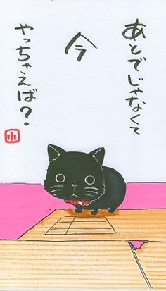 My little advice; not later, but now. あとでじゃなくて 今 やっちゃえば?