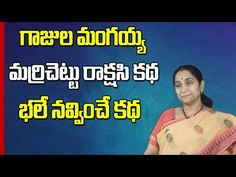 Best Funny Story - Every Children Must Watch || Ramaa Raavi || SumanTV Mom - YouTube Best Brains, Funny Stories, Channel, Mom, Watch, Children, Videos, Youtube, Young Children