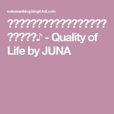 簡単☆ベリーたっぷりのとろ~りミルキーゼリー♪ - Quality of Life by JUNA