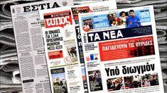 ΕΝΤΟΝΕΣ( ; ) ΑΠΟΔΟΚΙΜΑΣΙΕΣ ΣΕ ΣΤΕΛΕΧΟΙ ΤΟΥ ΣΥΡΙΖΑ ! + @dailymotion All Video, How To Remove, Politics