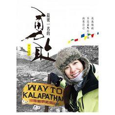 林可彤最後一名的勇敢:我挑戰的不是喜馬拉雅山,而是自己 http://azonep.pixnet.net/blog/post/417056686-最後一名的勇敢:我挑戰的不是喜馬拉雅山,而是自己