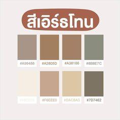 Flat Color Palette, Color Palette Challenge, Colour Pallette, Color Palate, Pantone Color Chart, Pantone Colour Palettes, Color Mixing Chart, Colour Board, Color Theory