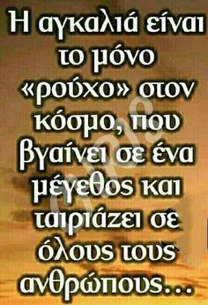 Greek Quotes, Wisdom, Posters, Sayings, Words, Lyrics, Poster, Billboard, Horse
