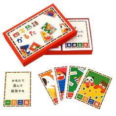 簡単無料ダウンロードでお正月!🎍四字熟語の勉強しながらみんなで遊んじゃおう!😄✨✂︎https://goo.gl/2rIeB2 #かるた #四字熟語 #学習 #ゲーム #知育 #手作り #おもちゃ