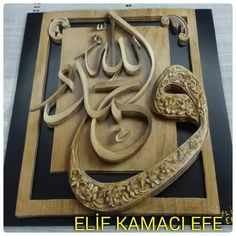 Arabic Calligraphy Art, Door Design, Islamic Art, Paper Cutting, Sweet Home, Carving, Sculpture, Pattern, Crafts