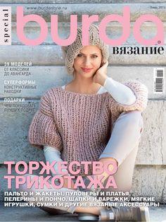 Журнал по вязанию Burda. Вязание №1/2015 на Verena.ru