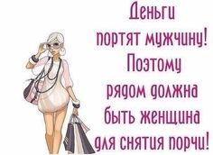 Лента marena99 Russian Humor, Russian Quotes, Wise Quotes, Funny Quotes, Funny Expressions, Funny Phrases, Clever Quotes, Lol So True, Just Smile