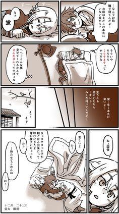 夜中にふと目を覚ました愛染くん   とうろぐ-刀剣乱舞漫画ログ