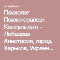 Психолог Психотерапевт Консультант - Лобазова Анастасия, город Харьков, Украина | Psy-practice.com | psy-practice.com