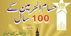 Husam al Harmain is an Urdu book by Ala hazrat, here following the book about Husam Al Haramain 's 100 years.