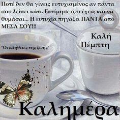 Greek Quotes, Cafe Design, Paracord, Drink, Food, Cafeteria Design, Beverage, Essen, Meals