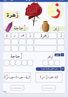 1277 Best Tools to help in Arabic language images in 2019 | Learning