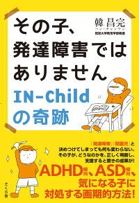Self Medication, Kids English, Adhd Kids, Parenting Books, Craft Videos, Childcare, Book Lists, Teaching Kids, Books Online