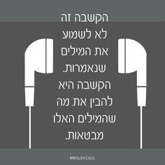 משפט לחיים Soul Quotes, Wisdom Quotes, Life Quotes, Short Inspirational Quotes, Inspiring Quotes About Life, Touching Words, Good Sentences, Well Said Quotes, Hebrew Words