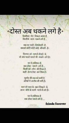 Quotes and Whatsapp Status videos in Hindi, Gujarati, Marathi Dosti Quotes In Hindi, Friendship Quotes In Hindi, Hindi Quotes Images, Hindi Quotes On Life, Words Quotes, Life Quotes, Diwali Quotes, Qoutes, Morning Prayer Quotes
